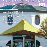 例大祭14新刊「九州の東方を往く」