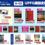 新刊:鎮守府周辺案内2019&海軍艦艇進水記念日付印これくしょん