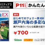 九州コミティア3新刊「瀬戸内海の多彩な航路」