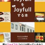 大九州大分新刊「ジョイフル本」&キーホルダー