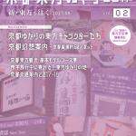 科学世紀のカフェテラス7新刊「京都東方めぐり2017」