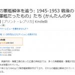 AmazonKindleに「呉の軍艦解体を追う」を登録しました
