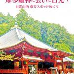 C93新刊「摩多羅神に会いに日光へ」