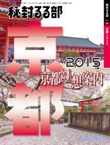 秘封るる部京都2015