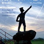 エンジニアワルツ新刊「九州のカッパを往く プレビュー版」の訂正のお知らせ