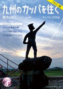 九州のカッパを往く(プレビュー版)