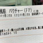 6/18 広島東方椰麟祭 第八幕に参加します