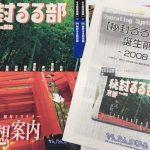 【京都合同新刊】秘封RRB京都Plus諏訪(初代復刻版)