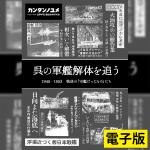 「呉の軍艦解体を追う」PDF版の配信開始とBOOTH匿名配送対応