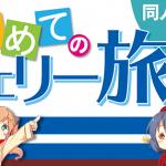 関西コミティア52 新刊「はじめてのフェリー旅」